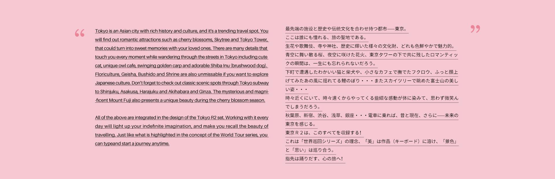 AKKO 3108 World Tour Tokyo R2