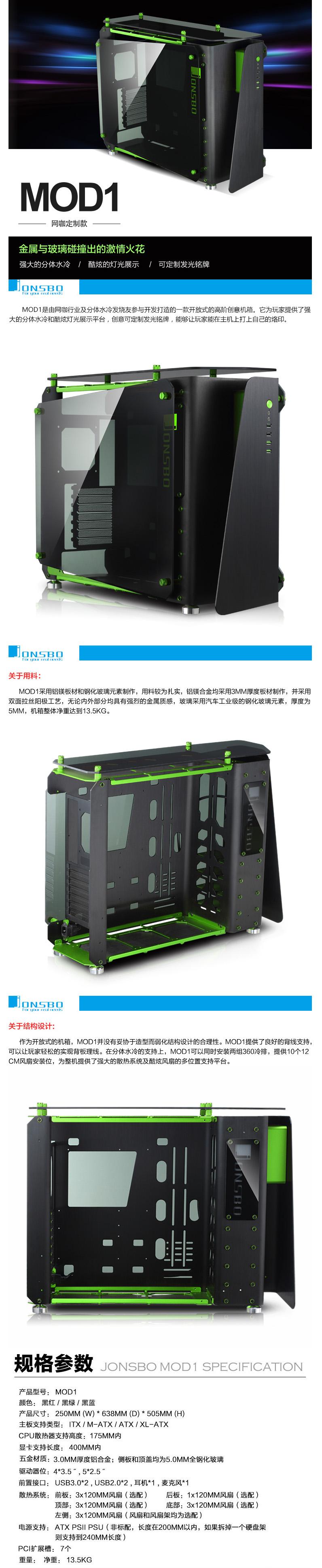 Vỏ máy tính Jonsbo MOD1 Black Green