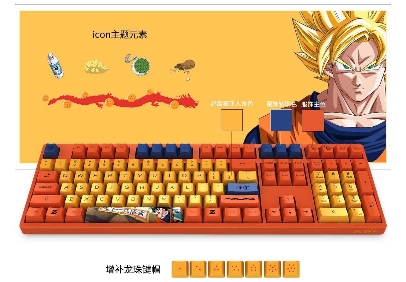 Akko 3108 V2 Dragon Ball Z SONGOKU